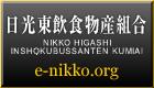 日光東飲食物産組合 e-nikko.org
